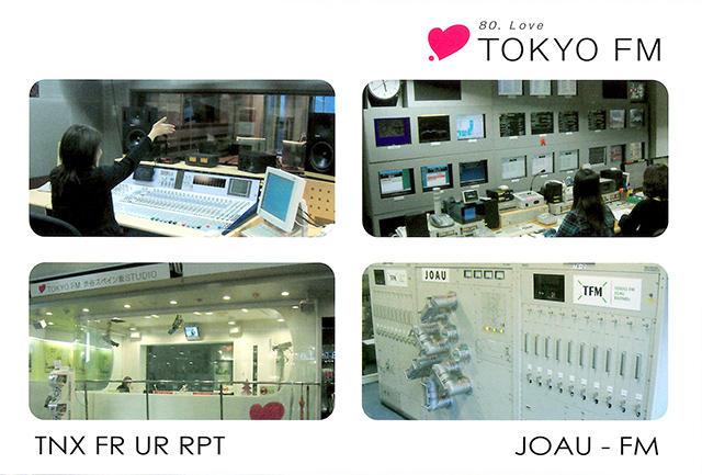 TOKYO FM 檜原中継局 試験放送:...