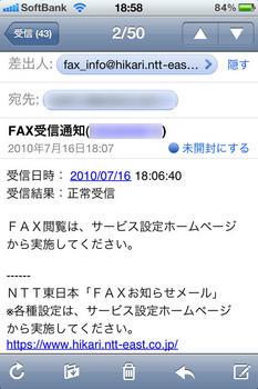 127927767741816225819_fax_iphone1.jpg